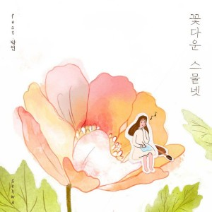 세화(Sehwa) [싱글] - 꽃다운 스물넷(Feat.박연) [REC,MIX,MA] Mixed by 최민성